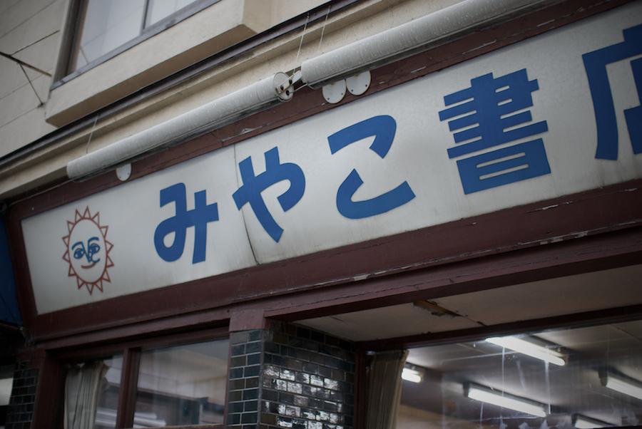 古畑任三郎:風間杜夫「間違われた男」