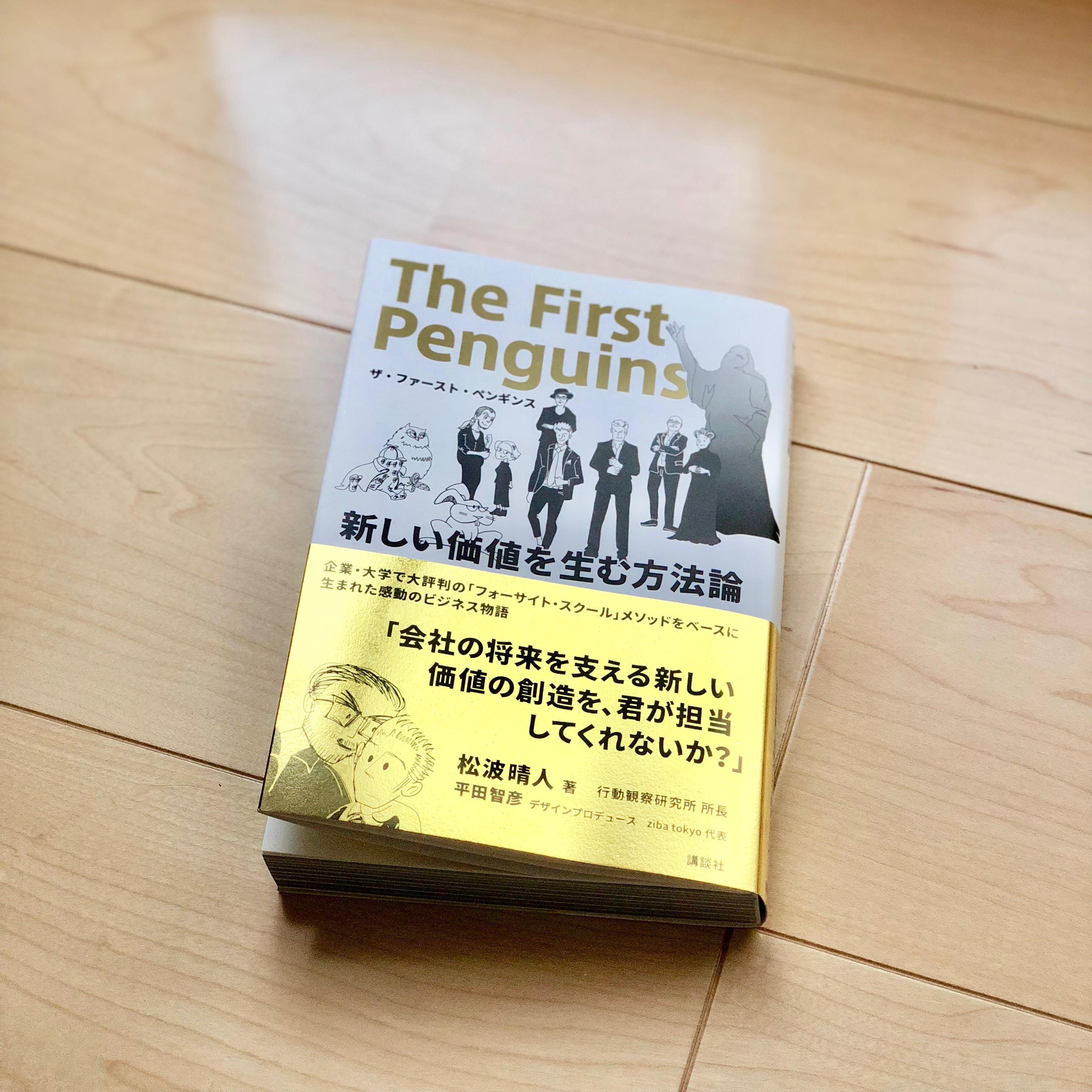 私信入り書評『ザ・ファースト・ペンギンス』